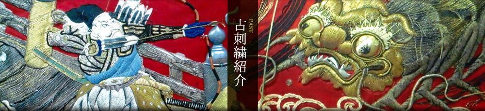 古刺繍紹介