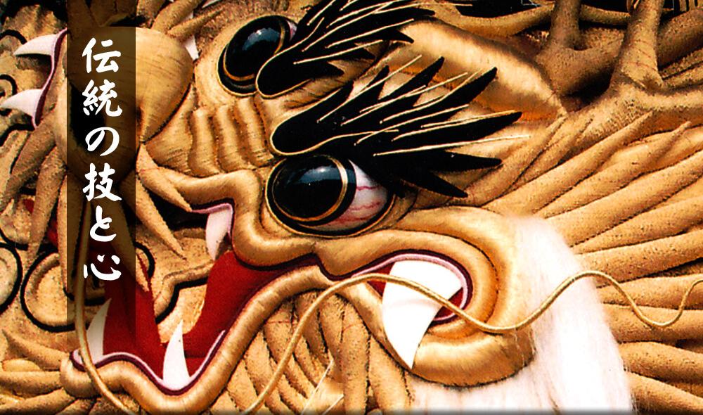紀繍乃や きしのや 伝統の技と心