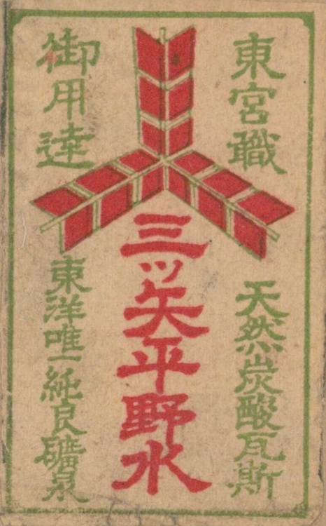 mitsuya2