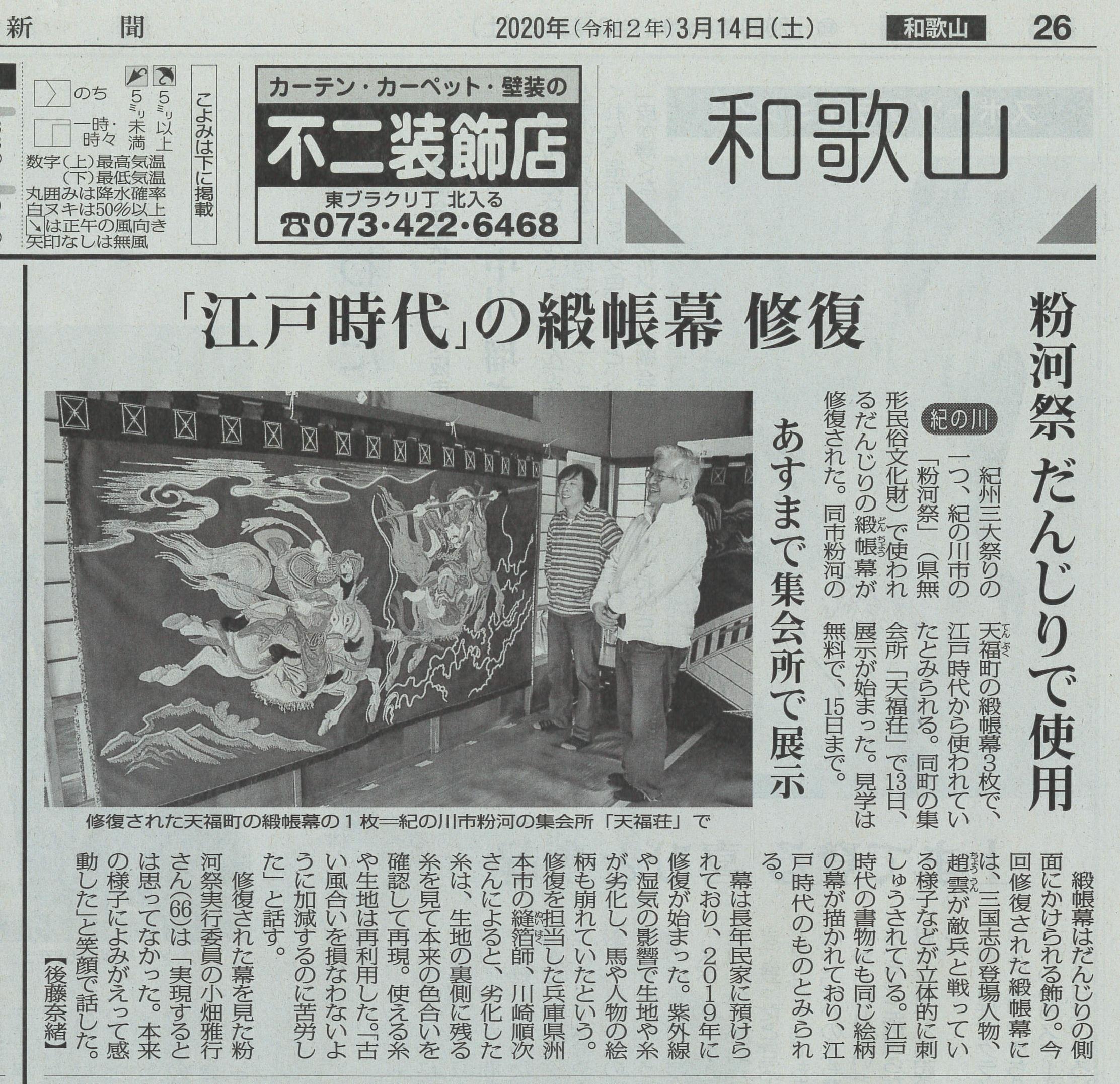 200320_1443_001kokawa1